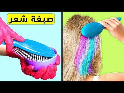 تعلم كيف تصنع أجمل سلايم في العالم 2019 Youtube Hair Hacks Easy Hairstyles Pretty Braided Hairstyles