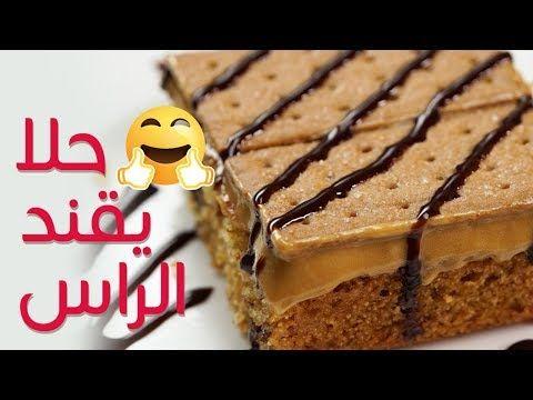 15 ثانية حلا القهوة 15s Coffee Dessert Youtube Cooking Recipes Desserts Dessert Recipes Food Recipies