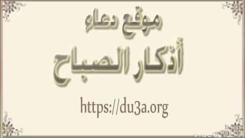 اذكار الصباح المأثورة كاملة من السنة النبوية Prayers Arabic Calligraphy Calligraphy