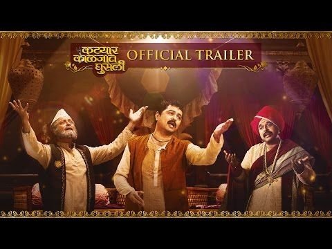 katyar kaljat ghusli full movie  khatrimaza 1080p