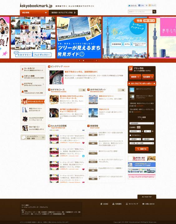 東京の観光情報サイト トーキョー☆ブックマーク    ほのかな立体感。