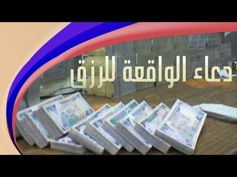 دعاء الرزق دعاء سورة الواقعة للرزق والغنى وتسديد الديون Belt