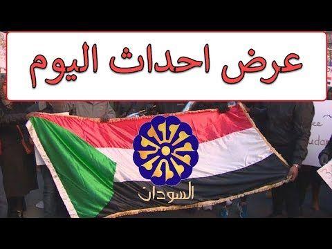 عرض احداث اليوم من تلفزيون السودان Country Flags Flag Candy Bar
