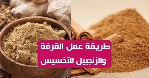 طريقة عمل القرفة والزنجبيل للتخسيس زيادة الوزن هي مشكلة عالمية للأسف عدد قليل جدا من يفهم عواقب السمنة وعدد أقل من اتخذ خطوا Ginger And Cinnamon Food Cinnamon