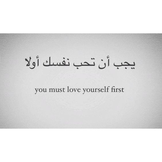 you must love yourself first tattoos in hebrew