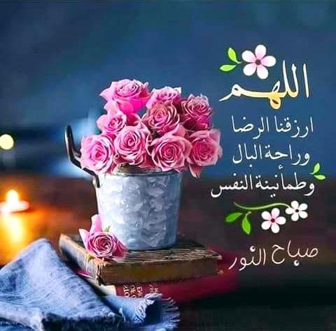 اللهم ارزقنا راحة البال