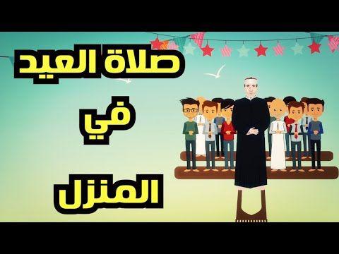 كيف أصلي صلاة العيد في المنزل عيد الفطر 2020 Youtube Blog Posts Blog Movie Posters