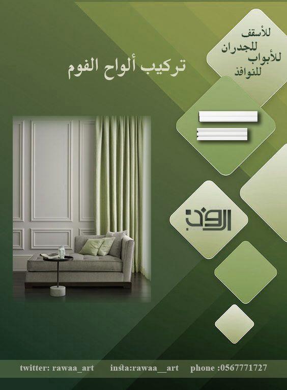 تركيب الفوم بديل الجبس بالرياض 0567771727 الفوم ديكورات Home Decor Decor Home