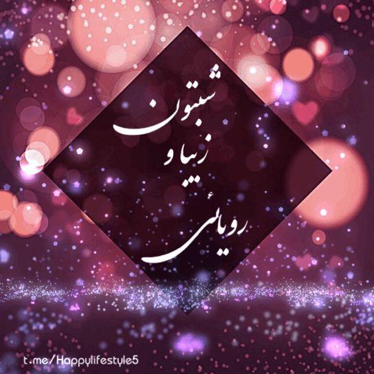Good Morning صبح بخیر Good Morning Beautiful Quotes Good Morning Beautiful Beautiful Quotes