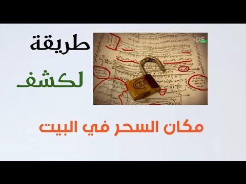 كيفاش تعرفي واش عندك السحر في دارك وشكون كيسحر ليك Youtube Convenience Store Products Islam