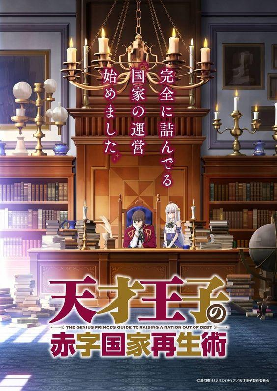 Anime 'The Genius Prince's Guide to Raising a Nation Out of Debt' Giới thiệu Diễn Viên Rie Takahashi
