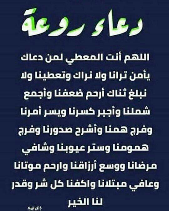 أدعية روعة Quran Quotes Inspirational Quran Quotes Cool Words