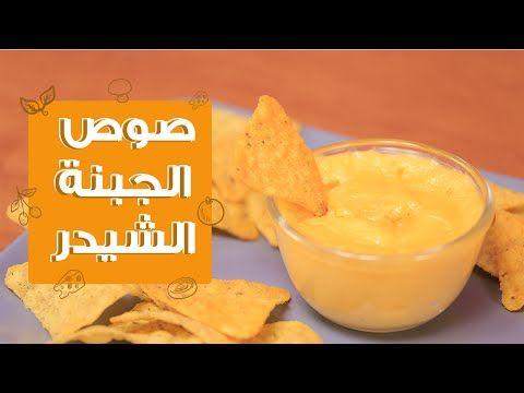 طريقة عمل صوص الجبنة الشيدر Cheddar Sauce Recipe Youtube Food Food Truck Cheese