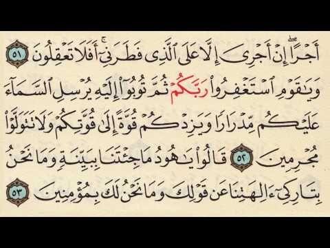Pin By Fatiha On Coran Quran Recitation How To Memorize Things Learn Quran