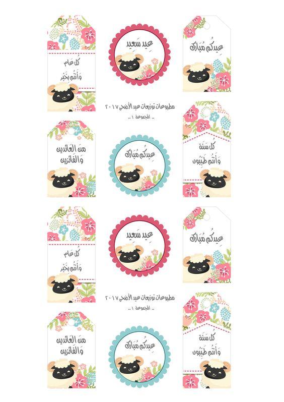 نموذج ظرف عيدية Money Pocket Template Eid Cards Eid Gifts Diy Eid Decorations
