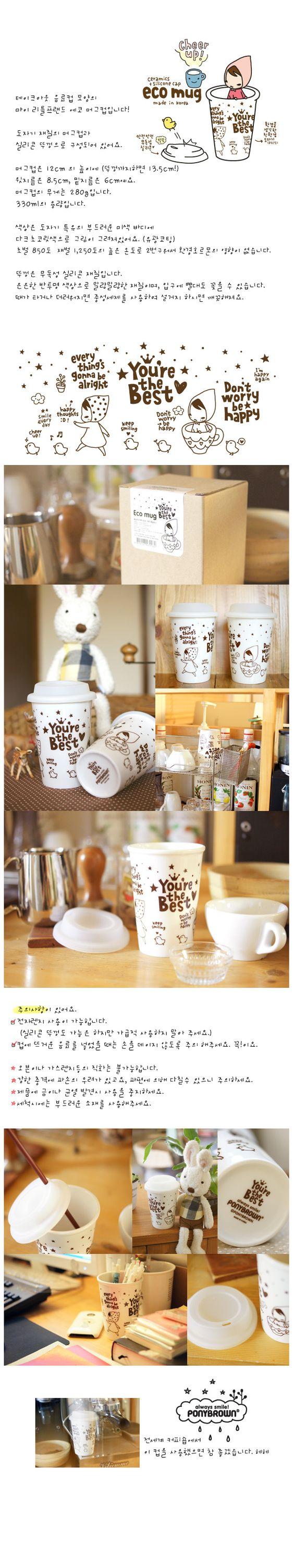 pony brown eco mug