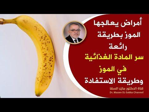 إذا كنت تتناول الموز على الريق شاهد هذا الفيديو أمور تحدث لك عند تناول المادة الغذائية في الموز Youtube In 2021 Banana Fruit Acupressure Points