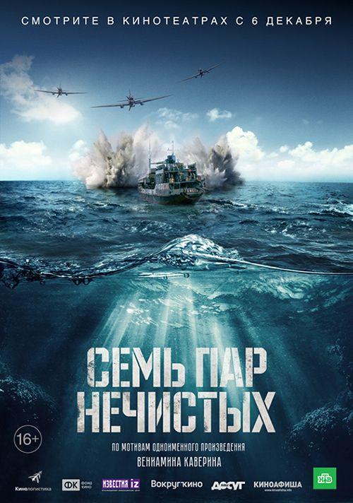 Sem Par Nechistykh Em 2020 Assistir Filmes Gratis Dublado