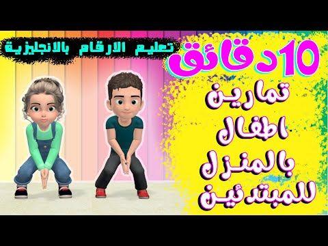 تمارين اطفال في المنزل للمبتدئين حلقة 6 وتعليم الارقام للاطفال تمارين رياضية للاطفال سهلة جدا Youtube Movie Posters Movies Poster