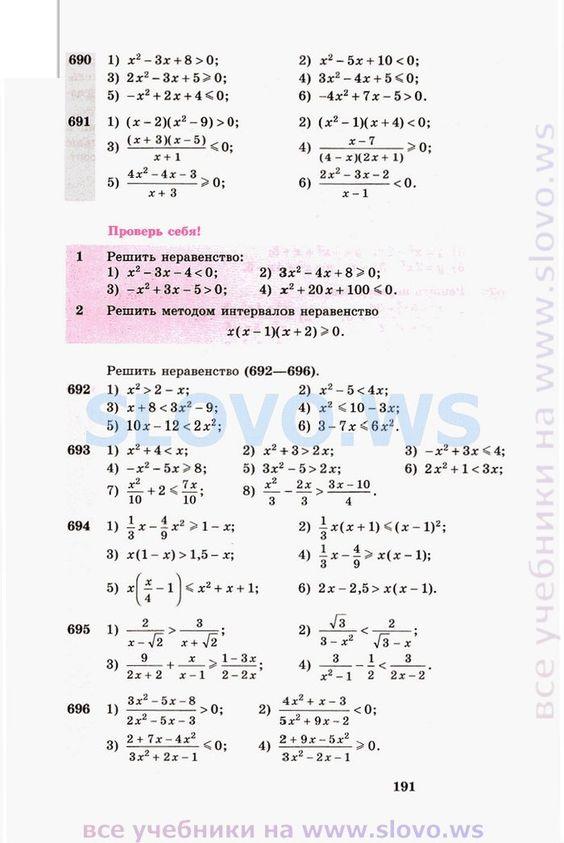 Готовые домашние задания по математике 2 класс школа 2100 рудницкая юдачева