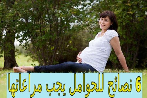 Pin On المرأة الحامل