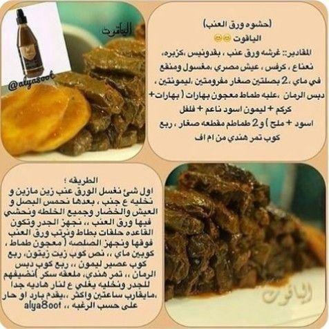 Pin By Aljannah On المطبخ العربي Recipes Food Cooking Recipes