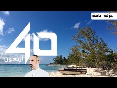 ٤٠ يوما من الخلوة في جزيرة منقطعة عن العالم Youtube 40th
