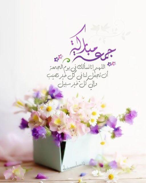 جمعة عامرة بذكر الله صور يوم الجمعة In 2021 Jumma Mubarak Images Images Of Jumma Mubarak Beautiful Morning Messages