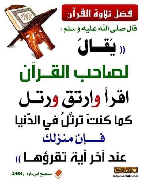 Pin By رغداء ارمنازي On فضائل الصحابة In 2020 Islam Facts Ahadith Hadith
