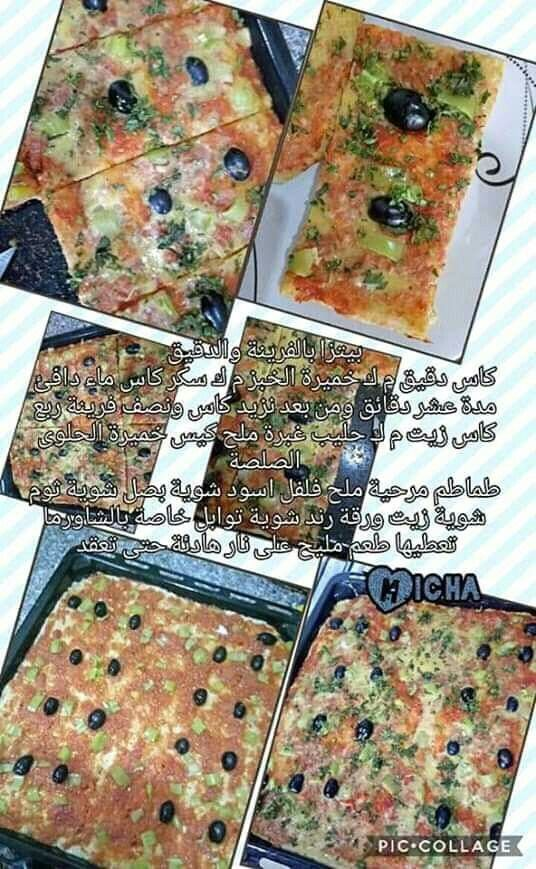 Pin By Bina On Sale Pizza Arabic Food Algerian Recipes Food And Drink