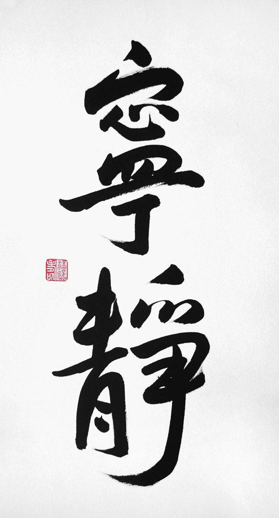 Serenity original chinese calligraphy for the goodness