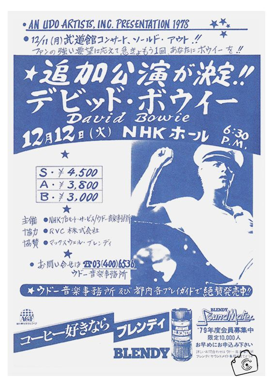 Handbill from Bowies second concert in Tokyo in 1978. This concert was held at the smaller NHK Hall. This concert was filmed and broadcast in Japan. Size approx. 7″ x 10″ inches.