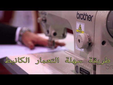طريقة سهلة التعمار الكانيط الفار للمبتدئات Youtube Sewing Machine Sewing
