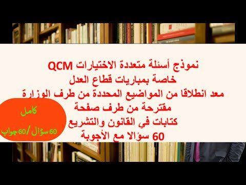 نماذج أسئلة متعددة الاختيارات Qcm خاصة بمباريات قطاع العدل كامل 60 سؤال وجواب Youtube Novelty Sign Novelty Home Decor
