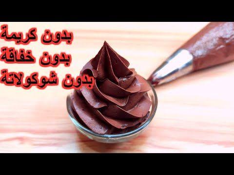 طريقة عمل كريمة الشوكولاتة بمكونات بسيطة I كريمة بدون خلاط I كريمة الشوكولاتة بالكاكاو Youtube Desserts Food Icing