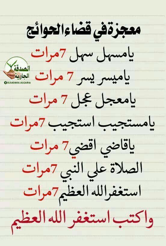 Pin By اولادي حياتي On ن Islam Facts Islam Beliefs Islamic Phrases