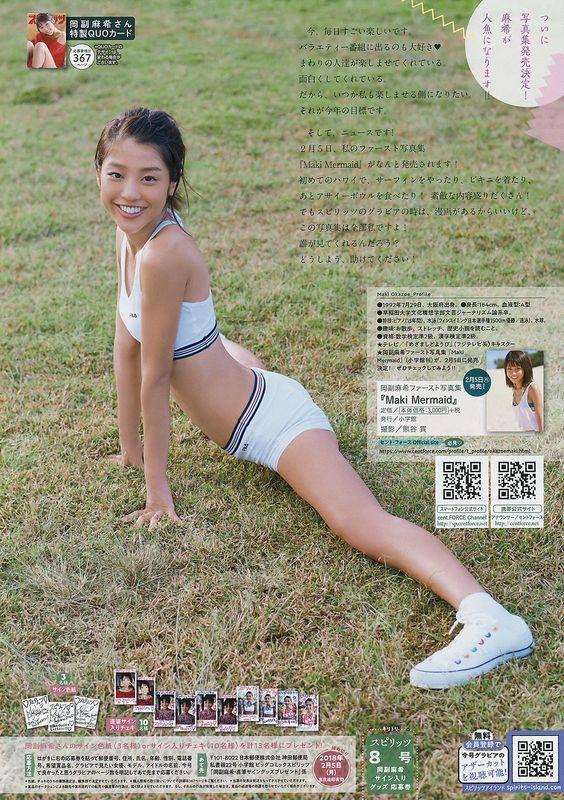 芝生の上でストレッチする岡副麻希の美人でかわいい画像