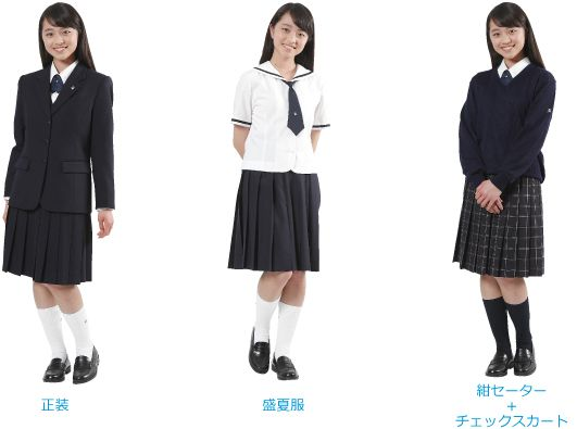 東京家政大学附属女子高等学校制服画像