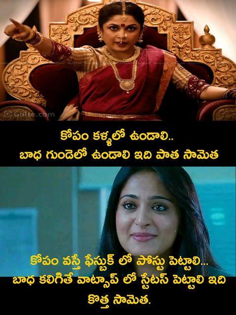 Telugu Jokes Memes In 2021 Telugu Jokes Funny Movie Memes English Jokes