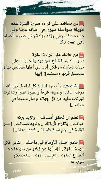 من حافظ على قراءة سورة البقرة Quran Quotes Love Islamic Phrases Islam Facts