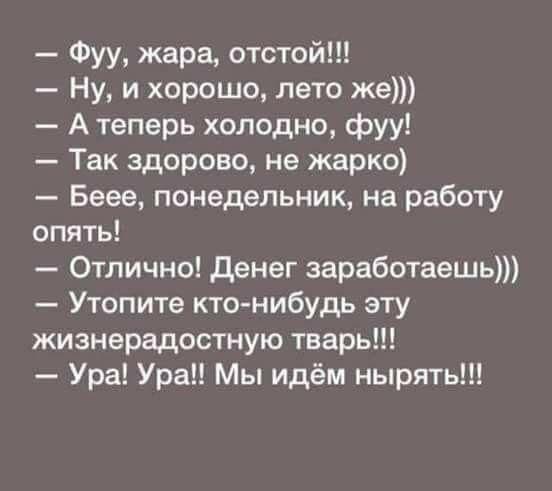 Pin Ot Polzovatelya Inna Tuch Na Doske Fun Smeshnye Teksty Smeshnye Citaty Citaty