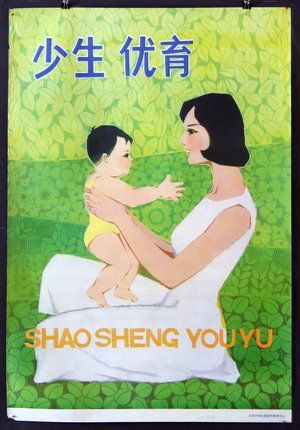 Poster ID: CL36445 Original Title: Chinese Political (219) Shao Sheng Youyu English Title: Less births, better births Year of Poster: 1970s Category: Political/Chinese Country of Poster: Chinese Size: 30 x 20 inches = 76 x 51 cm Condition: Very Good Price: $360 Available: Yes