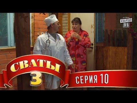 Svaty 3 3 J Sezon 10 Ya Seriya Youtube Serialy Sezony Multfilmy