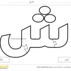 حرف الشين لعبة بزل الحروف العربية للأطفال تعرف على شكل الحرف وصوته شمسات Alphabet Puzzles Arabic Alphabet Alphabet