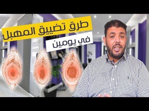 تضييق المهبل بمواد طبيعية وبسرعة مجربة مع الدكتور أحمد السلماني Youtube Military Diet Diet