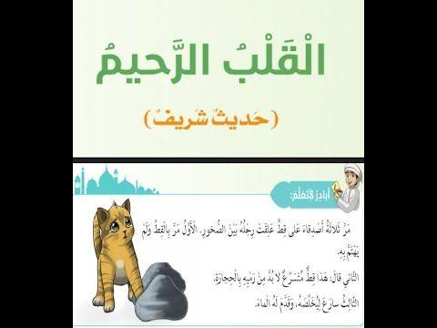 حل درس القلب الرحيم تربية اسلامية للصف الخامس الفصل الثانى 2020 الامارات Disney Characters Fictional Characters Winnie The Pooh