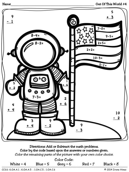 Math Is Out Of This World Addition & Subtraction Color By