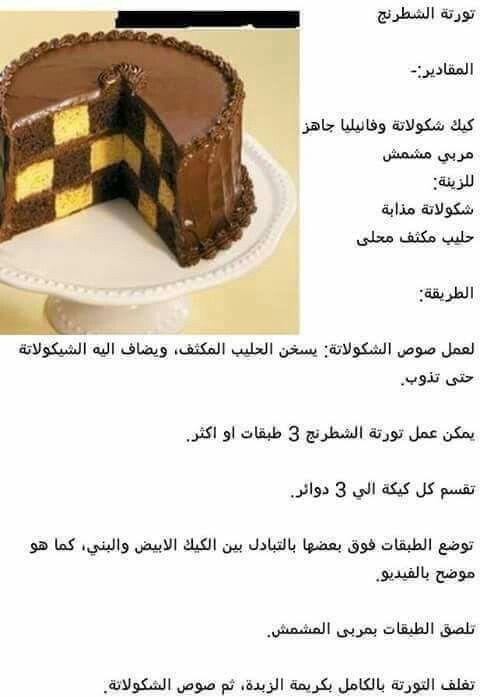 كيكة الشطرنج Cake Decorating Desserts Food