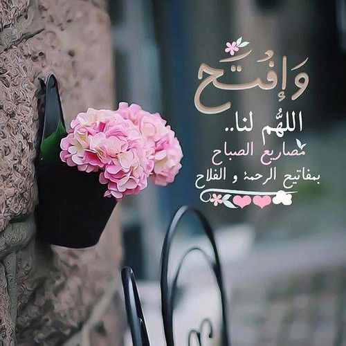 41974151 596923207371545 6207023595864981504 N Beautiful Morning Messages Good Morning Arabic Good Morning Massage