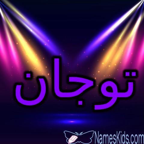 اسماء بنات فارسية 2020 ومعانيها اسماء اجنبية اسماء البنات اسماء البنات الفارسية اسماء بنات Life Is Beautiful Aww Beautiful
